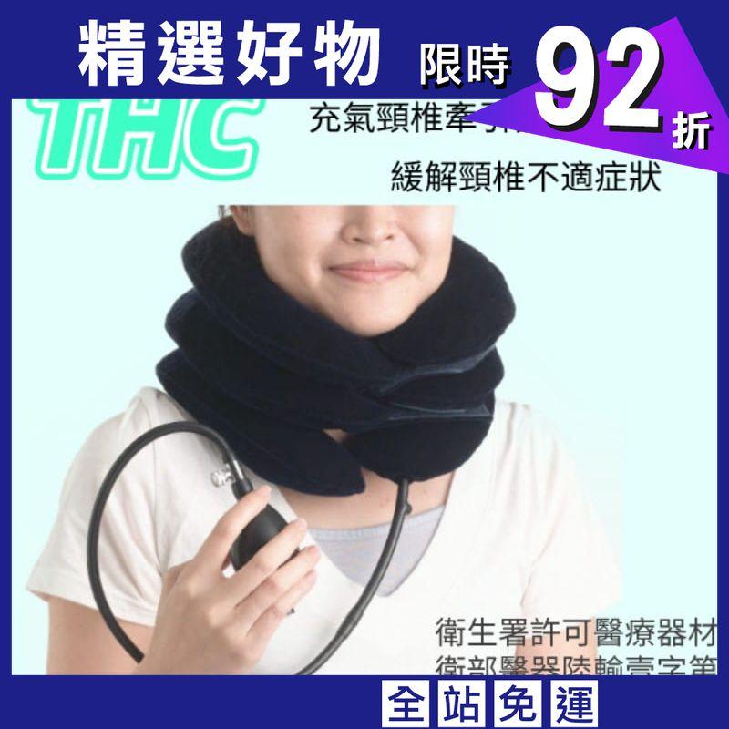 【居家醫療護具】【THC】充氣式頸椎牽引器頸圈