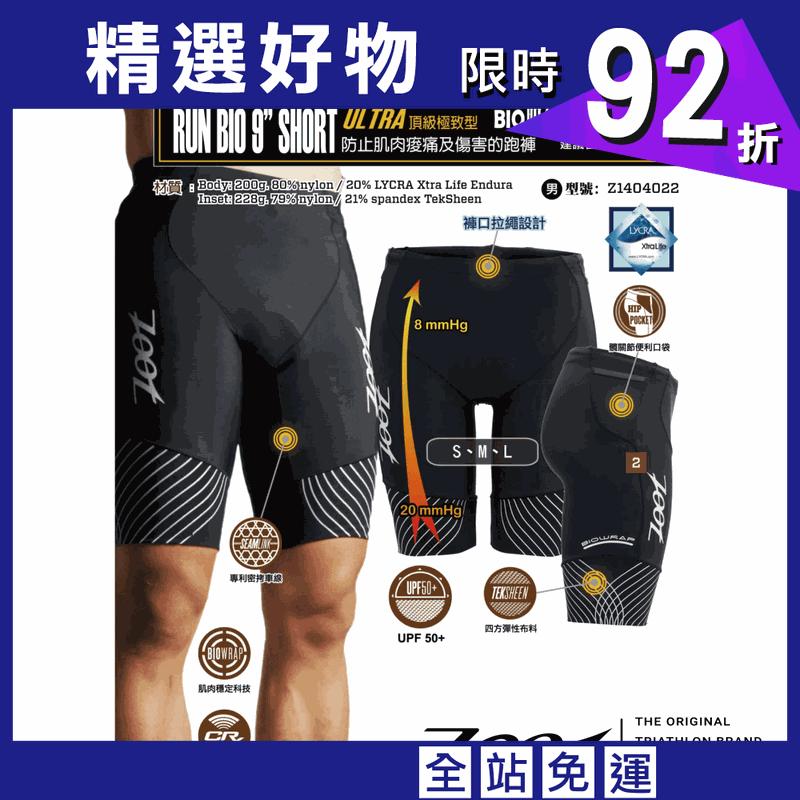 【ZOOT】 頂級 BIO 肌能壓縮 9 吋短褲 (男)