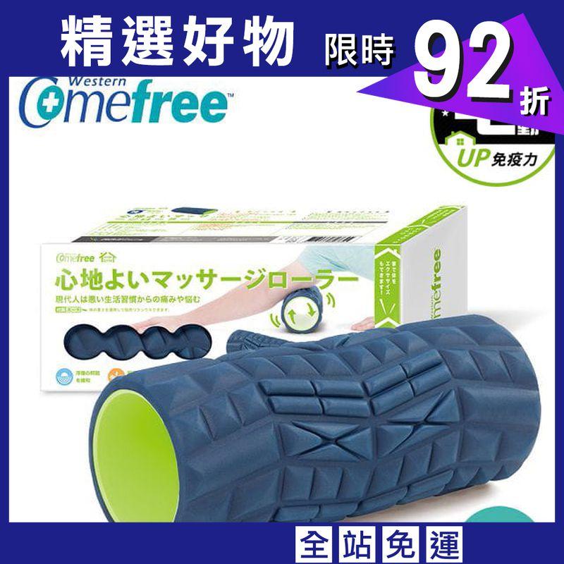 【comefree】肌筋膜按摩舒緩滾筒(高階款) 台灣製