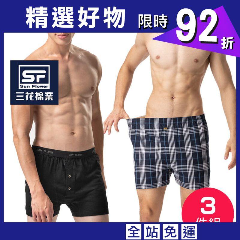 【三花棉業】【三花Sun Flower】五片式.針織平口褲.男內褲(3件