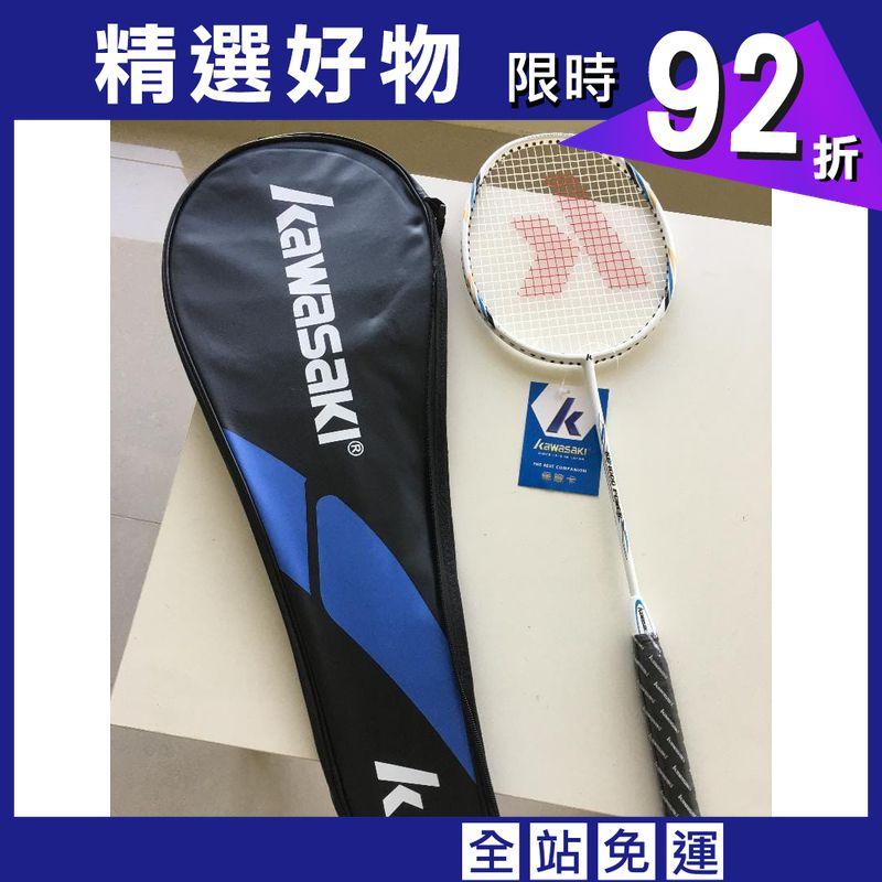 KAWASAKI KBC1000 碳中管羽球拍 (贈球袋)