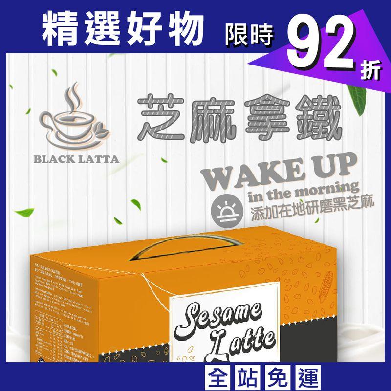 【果果堅果】 乳清蛋白-芝麻拿鐵(30包/盒)
