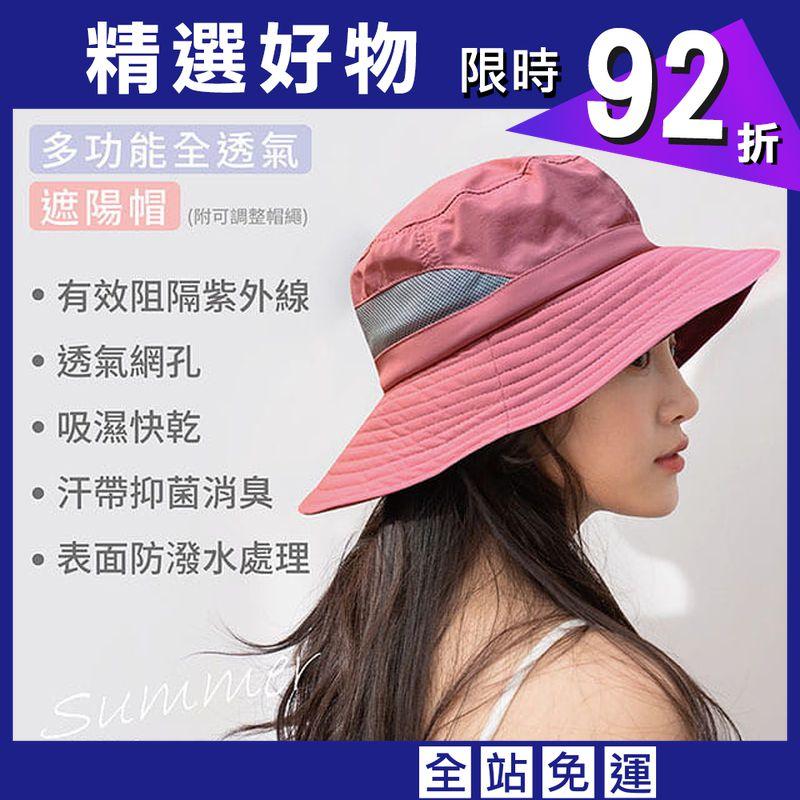 抗UV50+多功能防曬漁夫帽(路跑/單車/登山/郊遊/海灘)