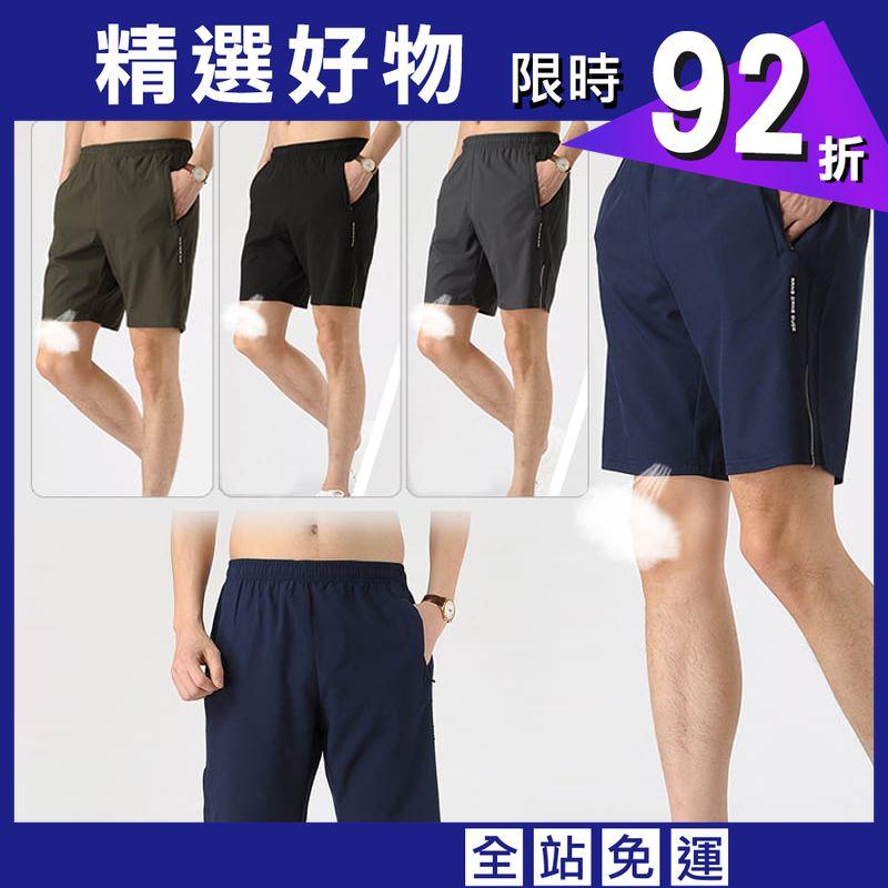 涼爽快乾拉鍊運動速乾短褲(多碼L~4XL)