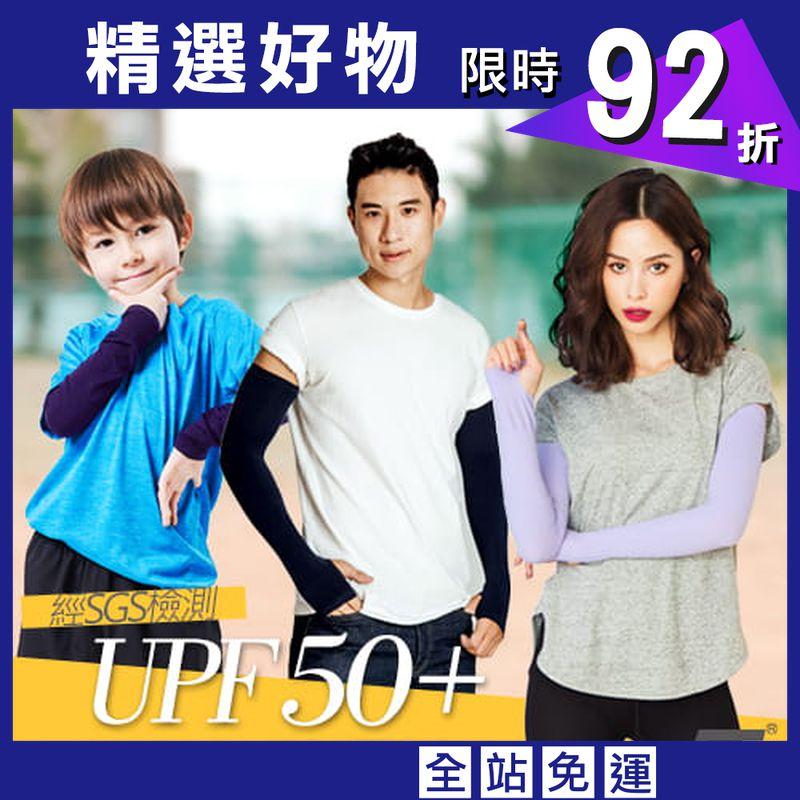 【GIAT】台灣製UPF50+勁涼彈力防曬袖套(大人款/兒童款)