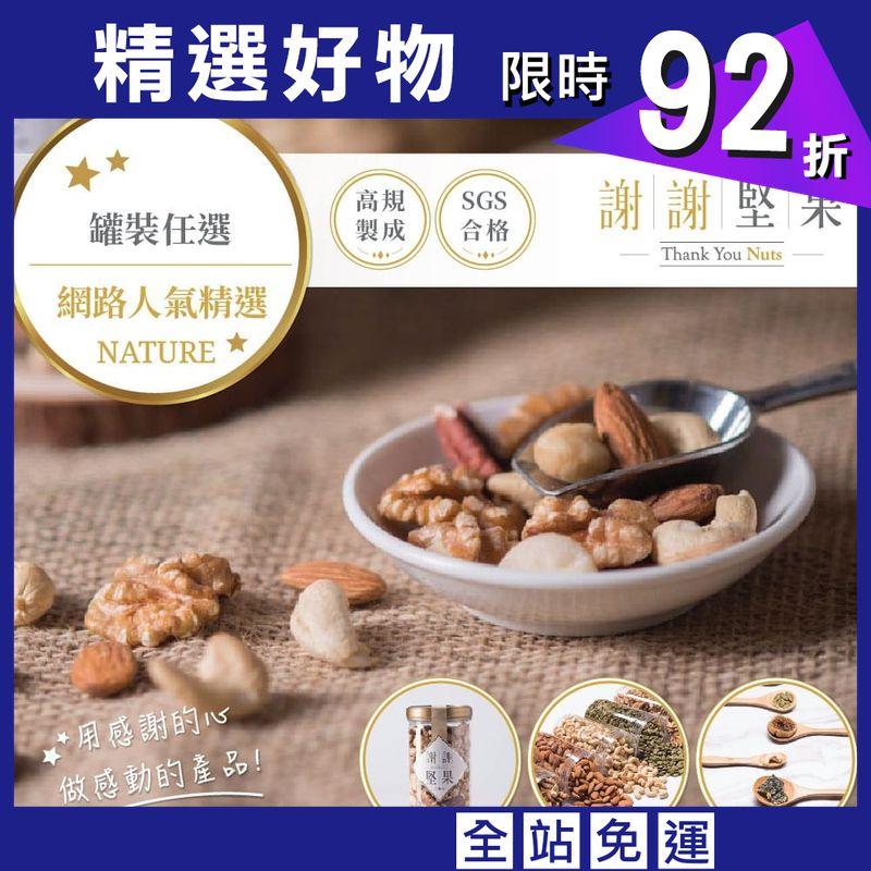【謝謝堅果】 原味綜合五堅果/核桃/腰果/杏仁(多口味任選)