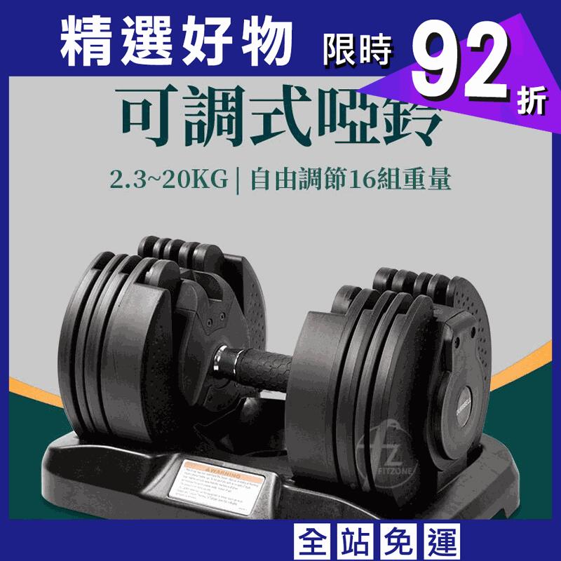快速調整型啞鈴20公斤(槓心調整款)