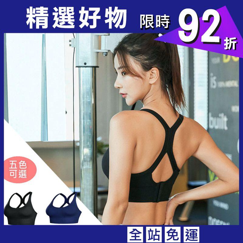 【預購】高強度彈力X型美背透氣無鋼圈運動內衣(M~XL/五色可選)