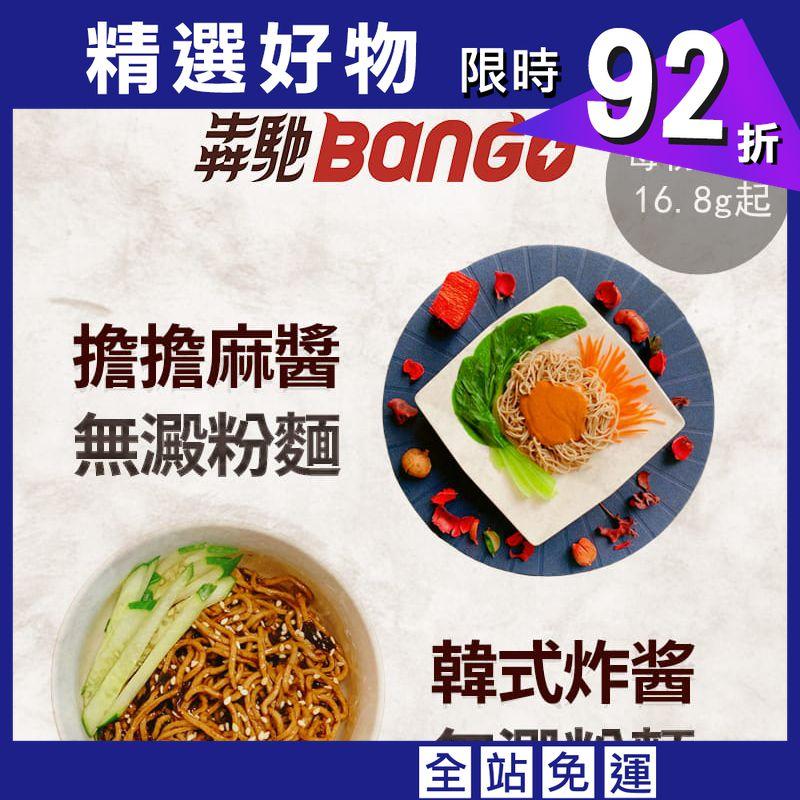 【Bango】無澱粉韓式炸醬拉麵/擔擔麻醬拉麵
