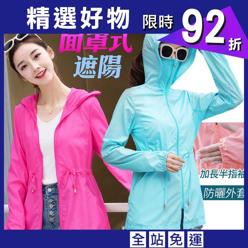 【NEW POWER】長版口罩式連帽防曬外套