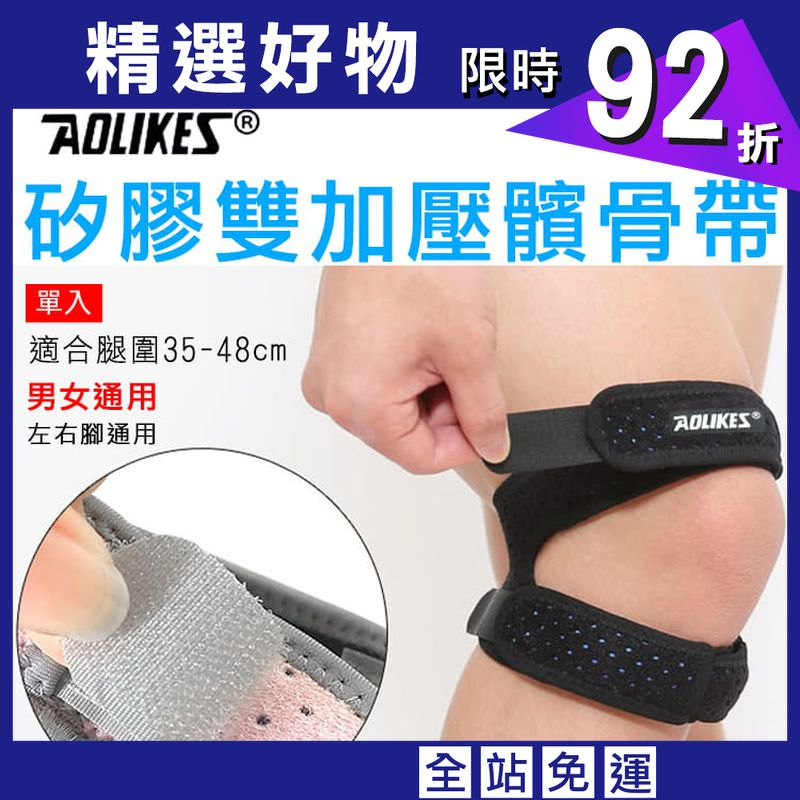 Aolikes 矽膠雙加壓髕骨帶