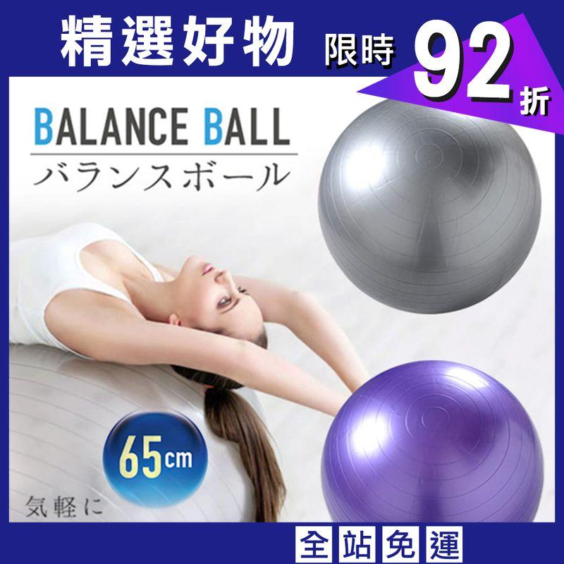 升級版65CM霧面瑜珈球健身抗力球(2色)