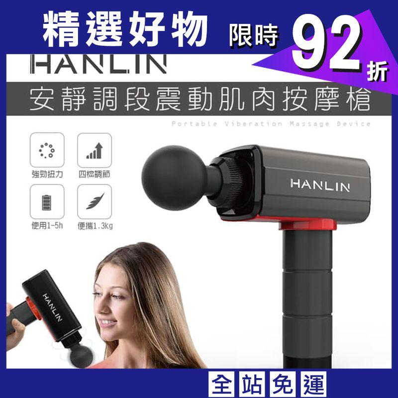 【HANLIN】-SPG1 調段深層筋膜肌肉按摩槍