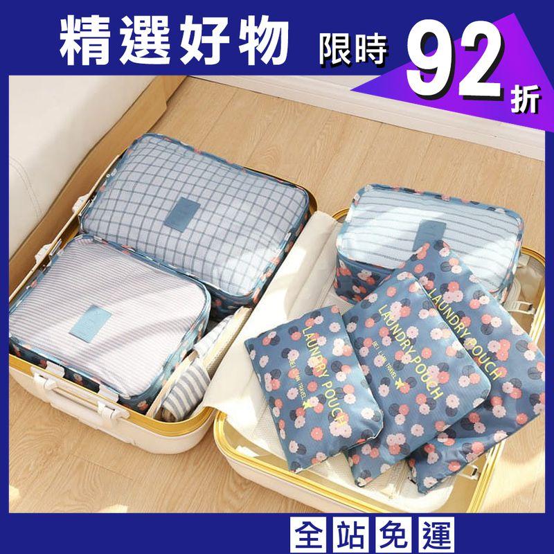 韓版行李收納袋六件套