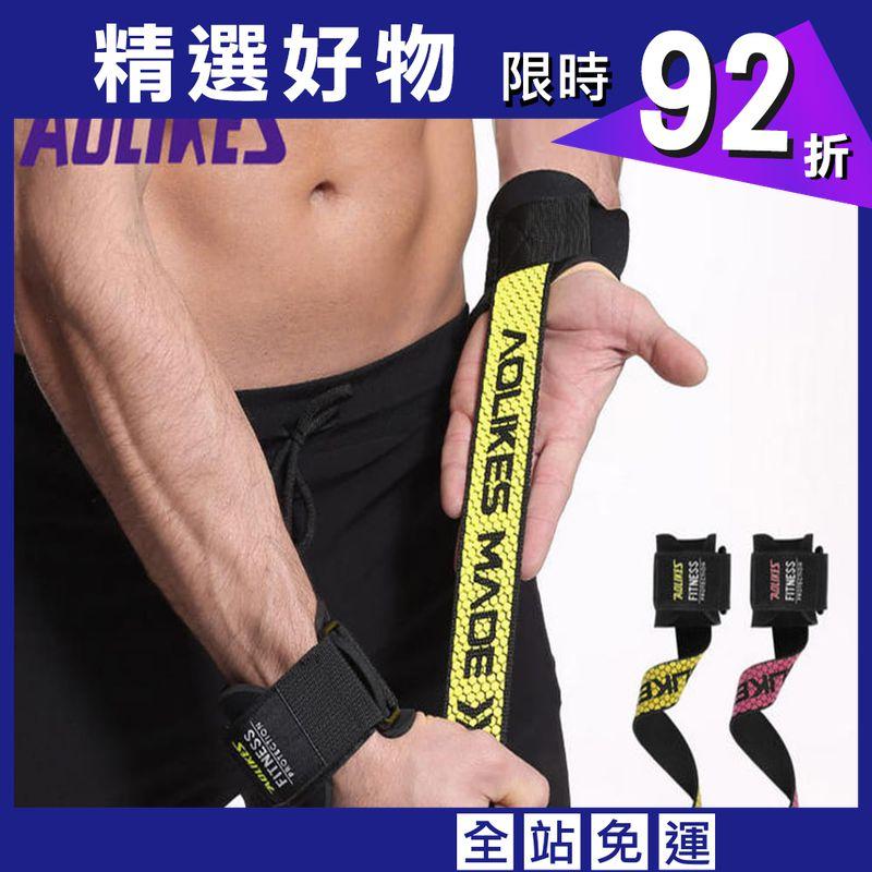 加厚版舉重助力帶 防滑拉力帶 助力硬拉帶 握力帶 引體向上