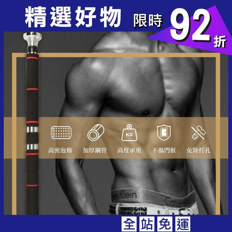 室內引體向上槓-超厚鋼材加粗款(61-100cm)