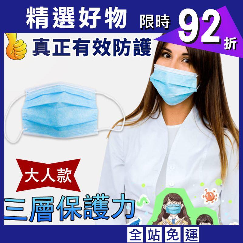 【現貨】美國FDA歐盟CE雙認證三層熔噴布口罩(非醫療) 50入/包