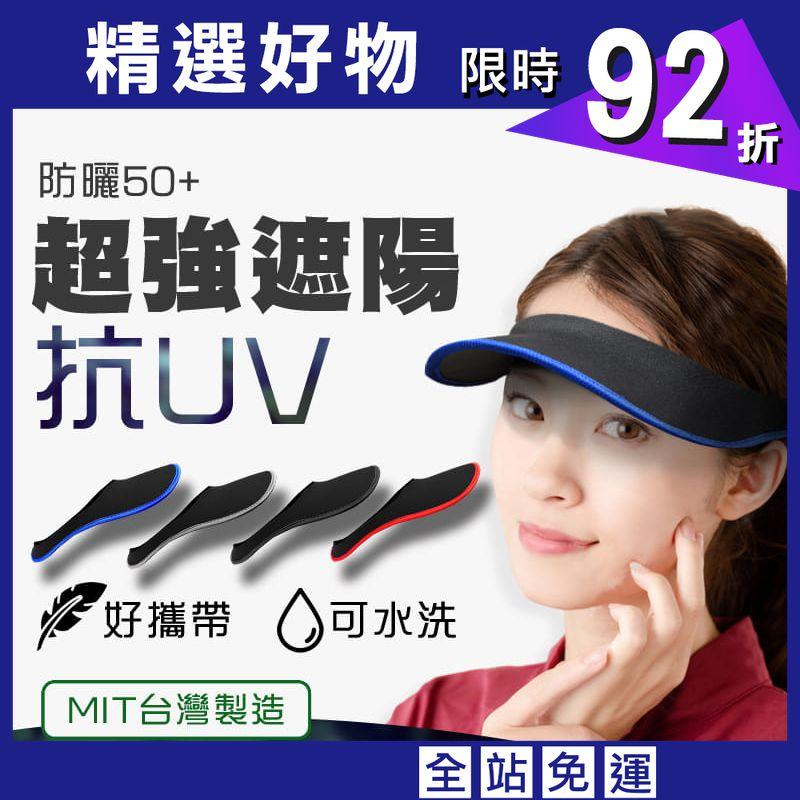 【MACMUS】抗UV防曬遮陽帽|男女款