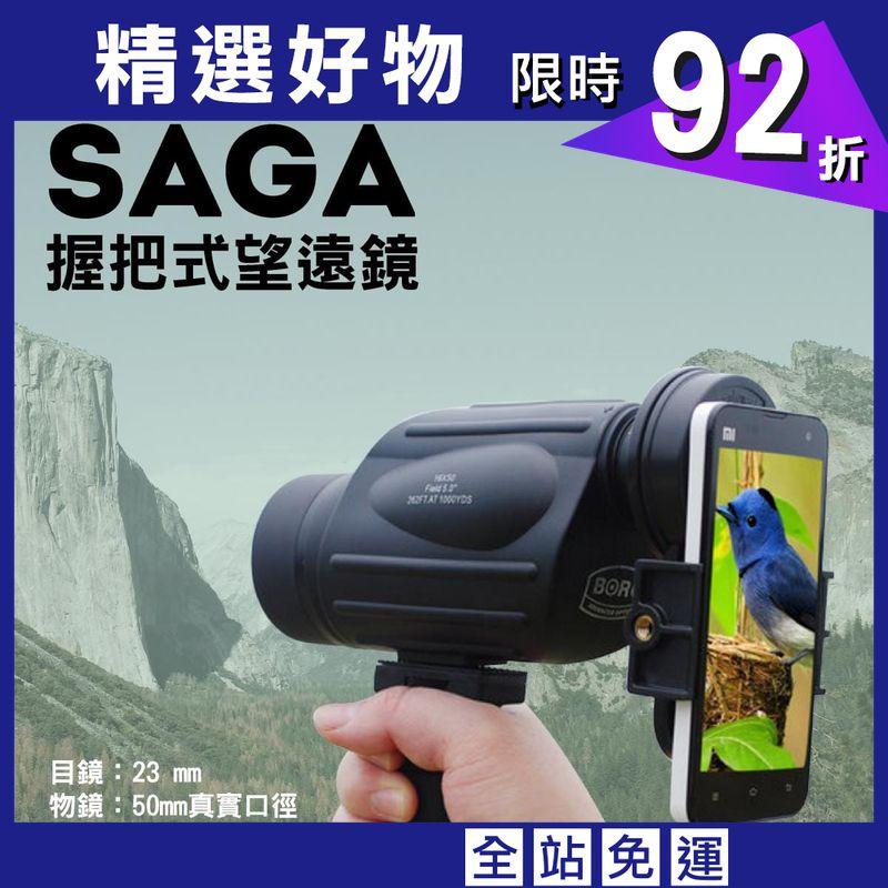 SAGA 握把手機望遠鏡