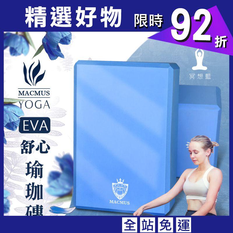 【MACMUS】40D 高密度EVA健身運動瑜伽磚