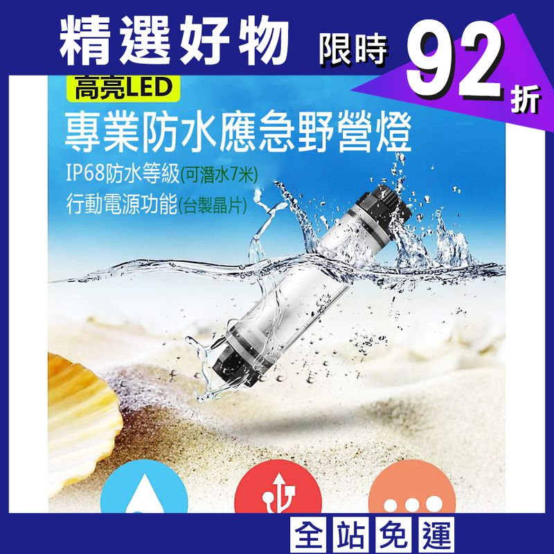【捷仕特】Q7M全防水抗壓LED充電行動燈管 露營燈 帳棚燈