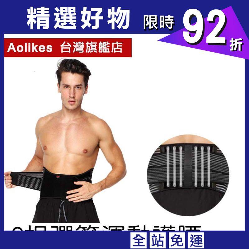 【Aolikes】【AOLIKES 台灣旗艦店】六根彈簧運動護腰7990(單入)
