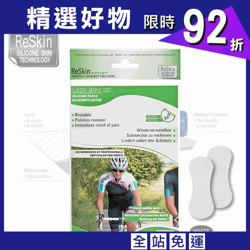 【ReSkin】【單車/路跑】矽膠防磨貼(白色/女用)