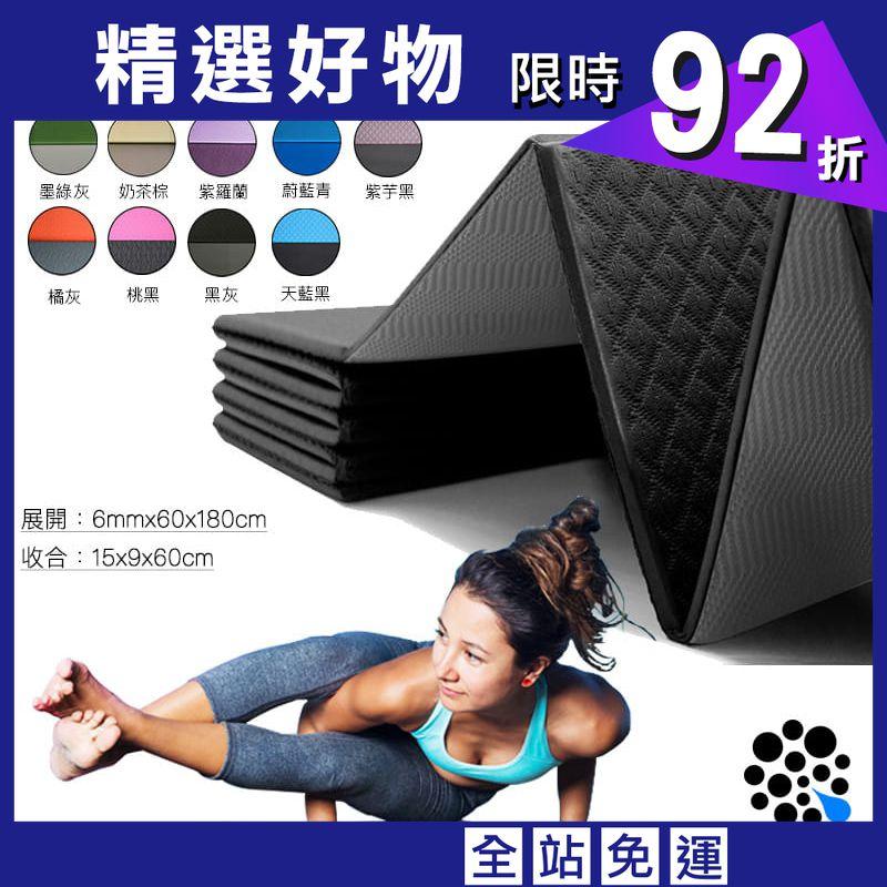 【QMAT】 12折疊瑜珈墊 一般雙色