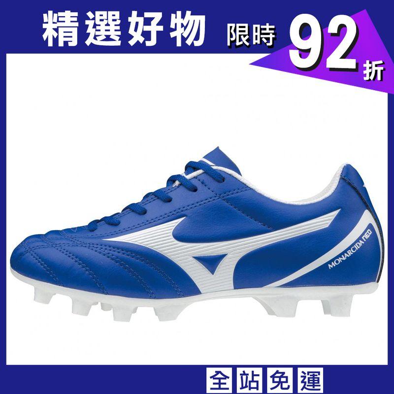 【MIZUNO】MONARCIDA NEO SELECT Jr 兒童足球釘鞋