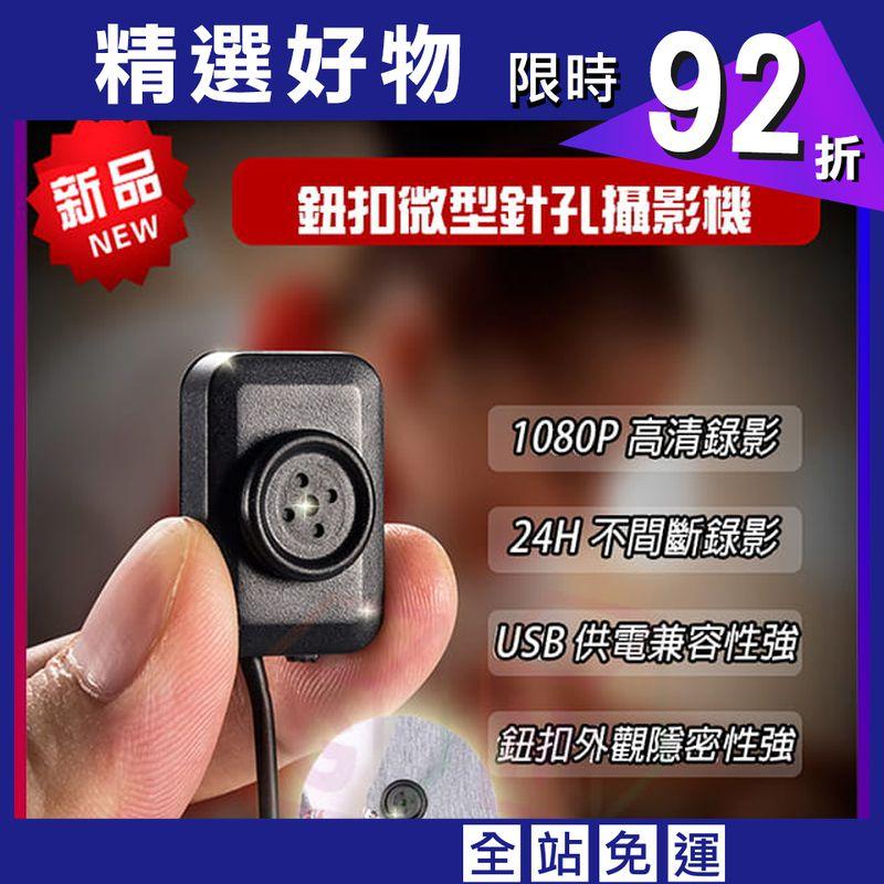 迷你攝影機 運動攝影 鈕扣型迷你攝影機 24H不斷電錄影 空拍機監視密錄器 高清1080