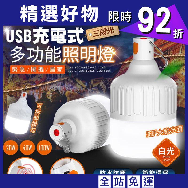 智能充電懸掛式LED燈泡20W