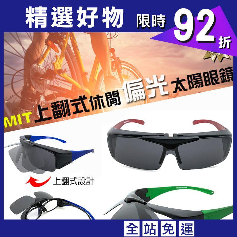 運動休閒上翻式偏光太陽眼鏡 (可套鏡)