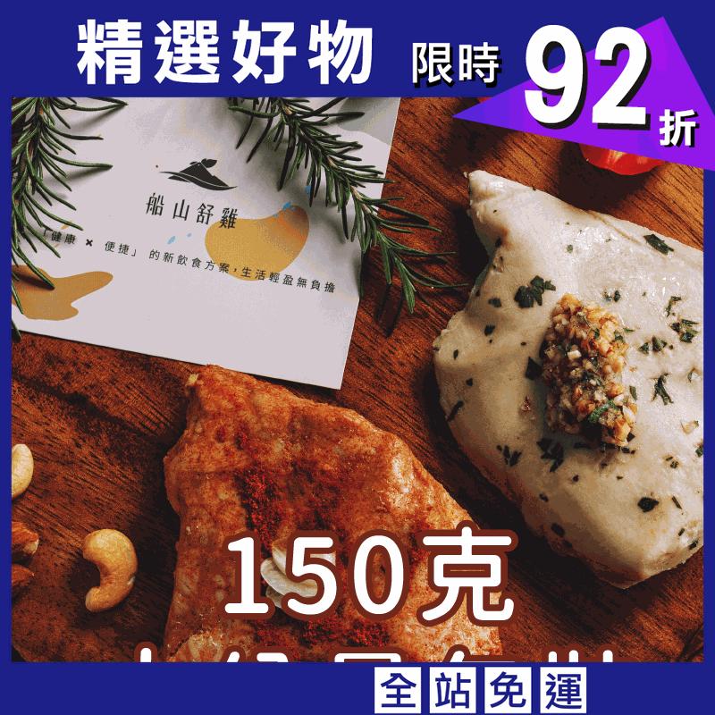 【船山舒雞】-雞胸肉 大包裝 150±5G
