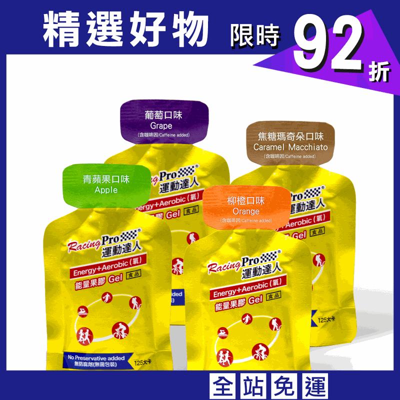 【RacingPro】涵氧能量果膠(42g/包)