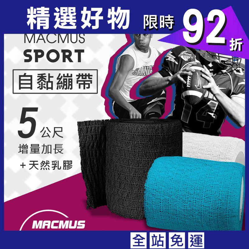 【MACMUS】5cm x 5m 自黏運動膠帶|運動繃帶