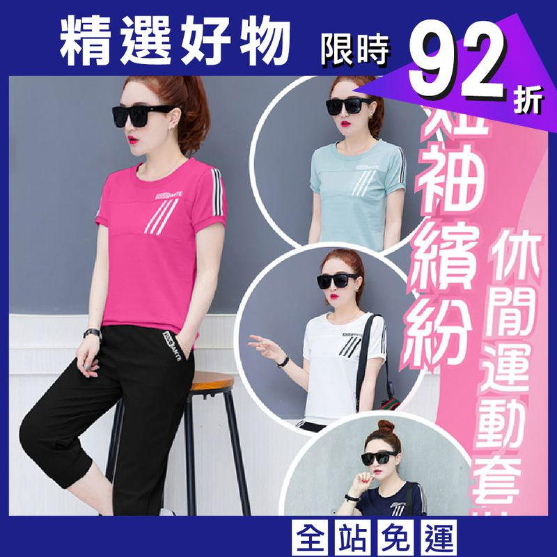 【NEW FORCE】短袖繽紛女休閒運動套裝-4色可選
