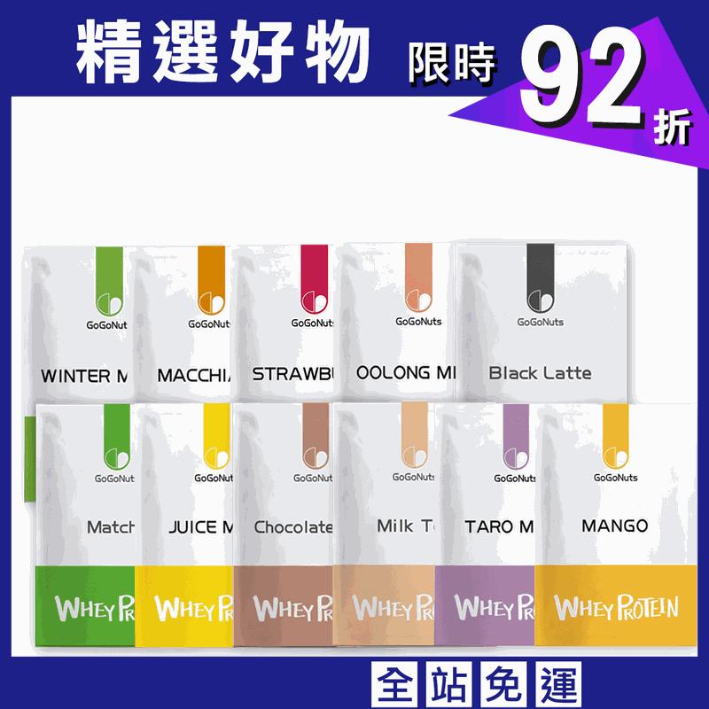 果果堅果 乳清蛋白-自由配綜合組隨身包(35g/包)