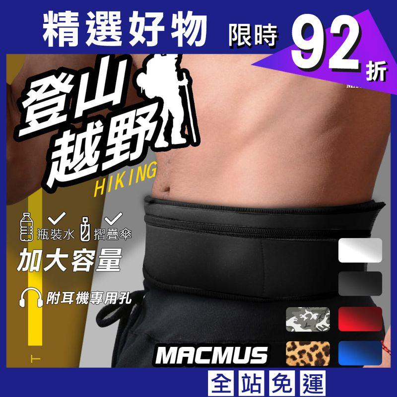 【MACMUS】大容量收納登山貼身運動腰帶