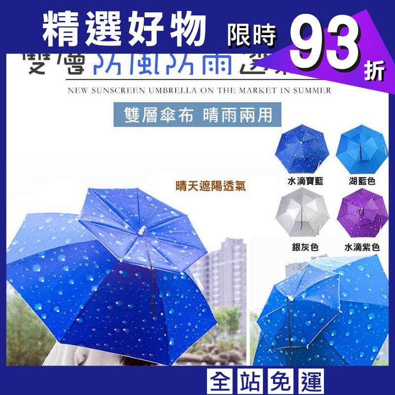 雙層防風防雨透氣傘帽
