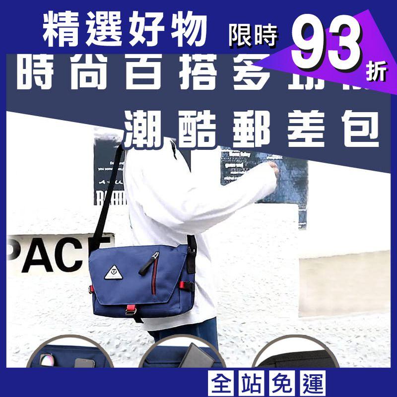 TOUGH SLHS【休閒單肩斜跨兩用包】(藍色)肩背包 斜背包 郵差包 單肩包 8204#