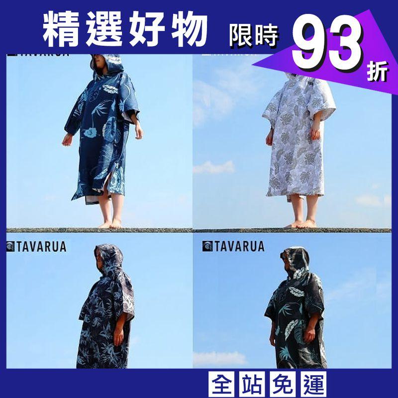TAVARUA 衝浪 速乾毛巾衣 浴巾衣