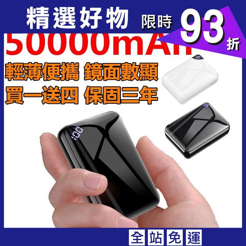 買一送四 50000mAh 行動電源 輕薄 行動充 行充 數字顯示 全鏡面 行動電源 安卓 蘋果