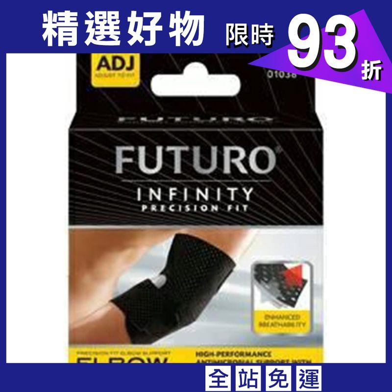【 3M FUTURO】運動護肘 全方位極致型 透氣舒適羽毛球