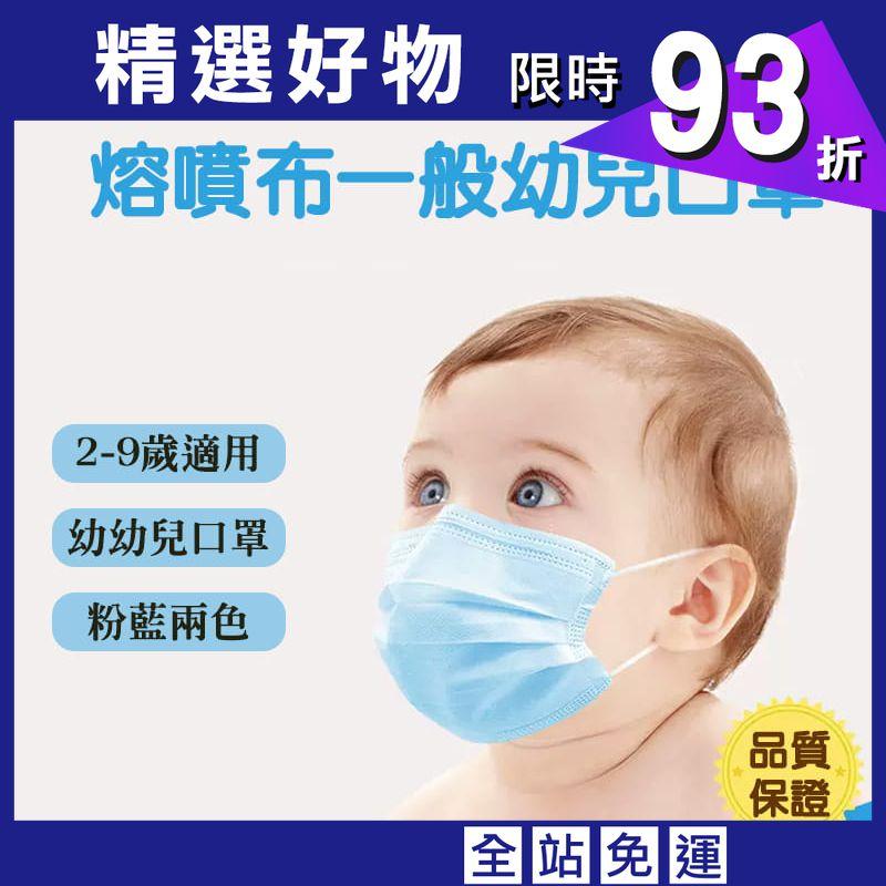 【現貨】兒童款三層防護幼幼口罩