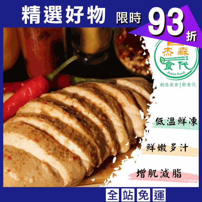 【杰森食代】低溫烹調舒肥雞胸肉-開封即食