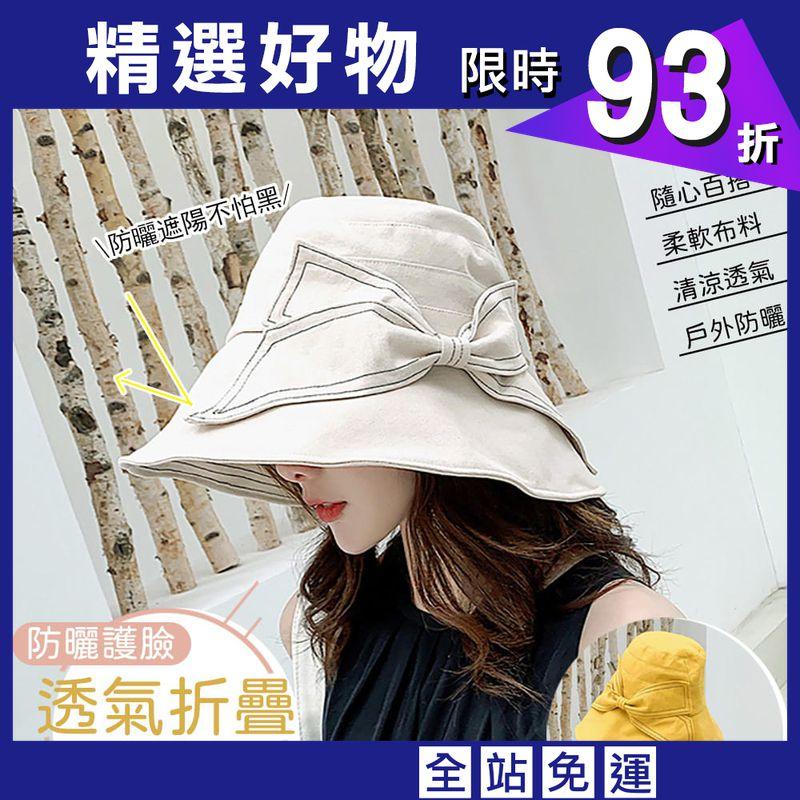 防曬護臉透氣折疊遮陽帽