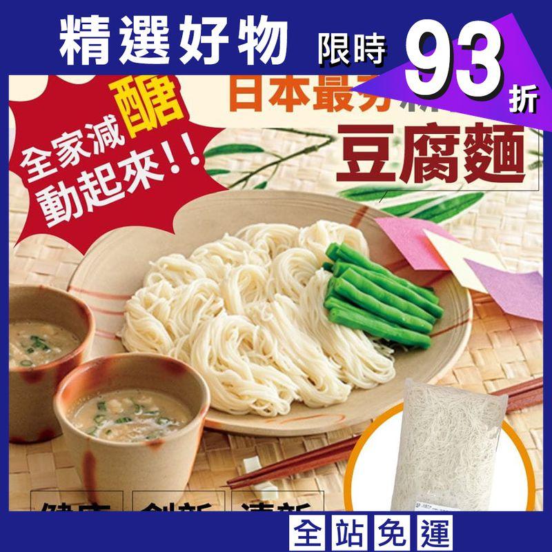 【預購】《極鮮配》憶霖紀文減醣豆腐麵 業務大包裝