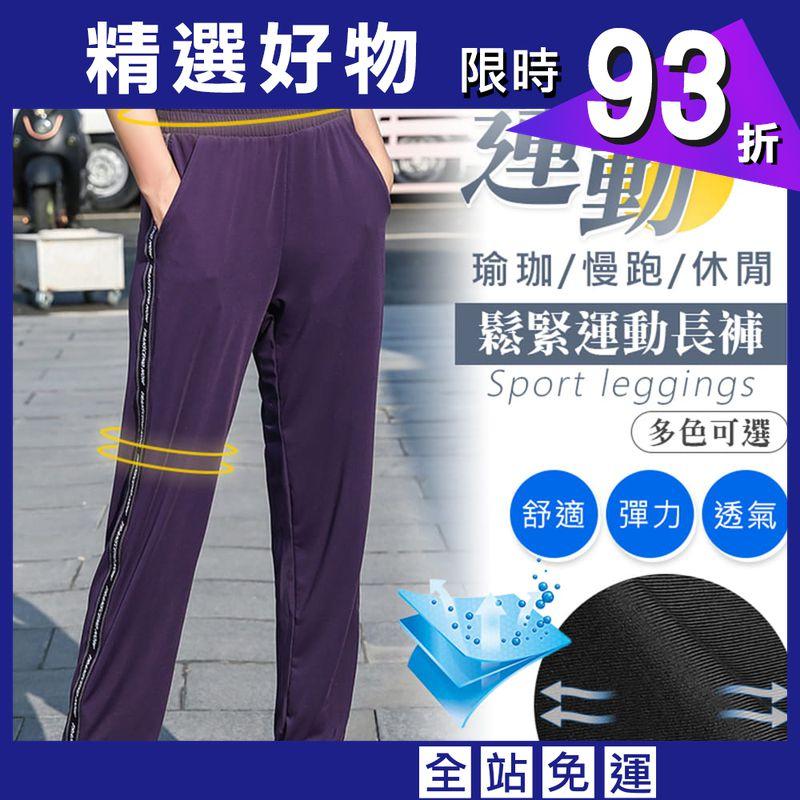 【NEW FORCE】運動時尚鬆緊腰帶女運動長褲-多款多色可選