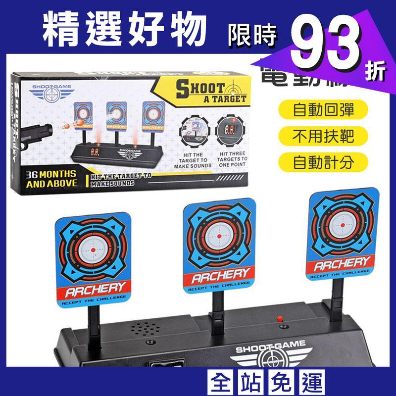 聲光電子標靶計分台(自動歸位)