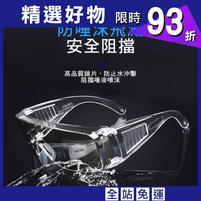 防疫安全護目鏡